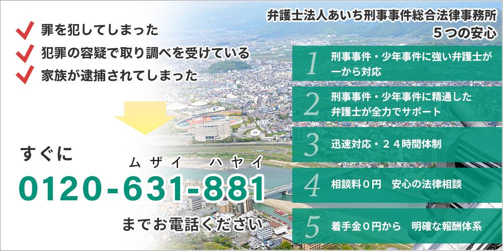 岐阜で刑事事件・少年事件でお困りの方は無料相談・24時間受付の「あいち刑事事件総合法律事務所」