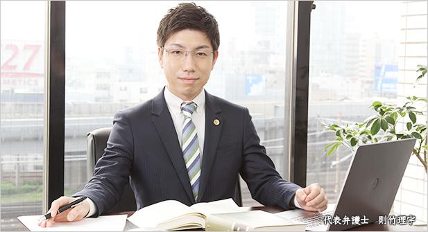 代表弁護士 則竹 理宇(のりたけ りう)